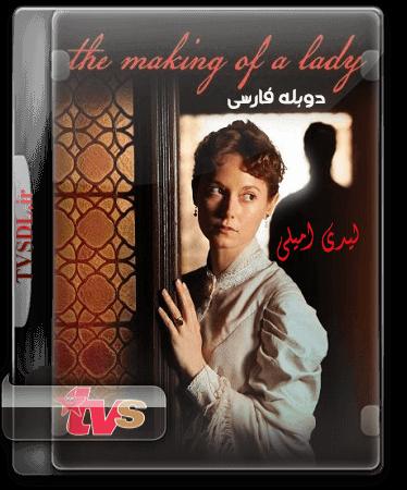 Lady-amily