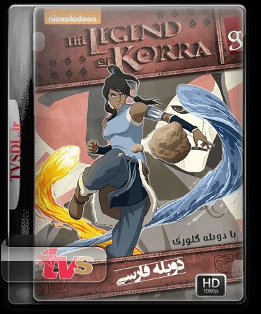 Avatar The Legend of Korra